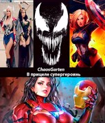 Обложка произведения В прицеле супергероинь