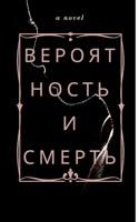 Обложка произведения Вероятность и Смерть
