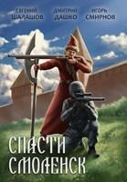 Обложка произведения Спасти Смоленск