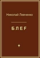 Обложка произведения БЛЕF