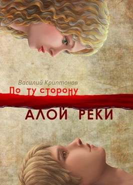 Обложка произведения По ту сторону Алой Реки