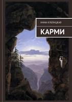 Обложка произведения Карми