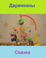 Обложка произведения Даренкины сказки