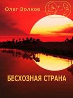 Обложка произведения Бесхозная страна
