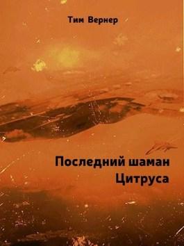 Обложка произведения Последний шаман Цитруса