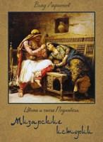 Обложка произведения Мизарские истории