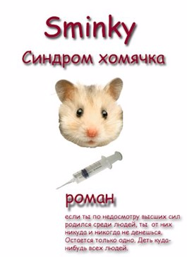 Обложка произведения Синдром хомячка