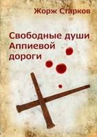 Обложка произведения Свободные души Аппиевой дороги