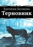 Обложка произведения Терновник