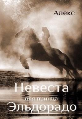 Обложка произведения Невеста для принца Эльдорадо (новая редакция)