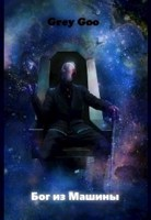 Обложка произведения Grey Goo: Бог из машины[Первая арка]