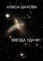 Обложка произведения Звезда Удачи