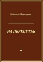 Обложка произведения НА ПЕРЕПУТЬЕ