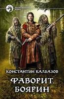 Обложка произведения Фаворит. Боярин
