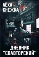 """Обложка произведения Дневник """"Соавторский"""""""
