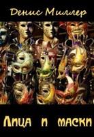 Обложка произведения Лица и маски