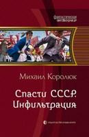 Обложка произведения Спасти СССР. Инфильтрация.