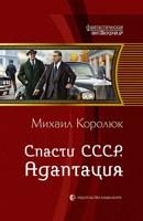 Обложка произведения Спасти СССР. Адаптация.