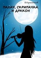 Обложка произведения Палач, скрипачка и дракон