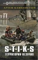 Обложка произведения S-T-I-K-S Территория везучих