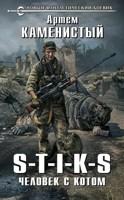 Обложка произведения S-T-I-K-S. Человек с котом