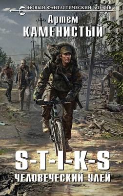Обложка произведения S-T-I-K-S. Человеческий улей
