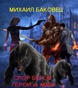 Обложка произведения Спор богов. Герои vs маги