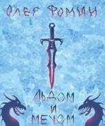 Обложка произведения Льдом и мечом