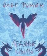 Обложка произведения Ледяные крылья