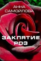 Обложка произведения Заклятие роз