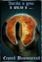 Обложка произведения Звезда в руке и шило в ...