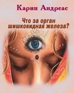 Обложка произведения Что за орган - шишковидная железа?