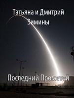 Обложка произведения Последний Прометей