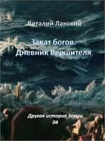Обложка произведения Закат богов. Дневник Вершителя