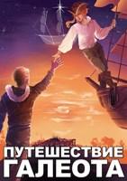 Обложка произведения Путешествие «Галеота»