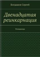 Обложка произведения Двенадцатая реинкарнация. Свердловск 1976