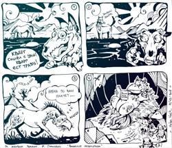 стрип-комикс от Греты...