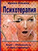Обложка произведения Психотерапия  автор - Ирина Ильина