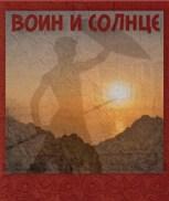 Обложка произведения Воин и Солнце. Дарфийский миф
