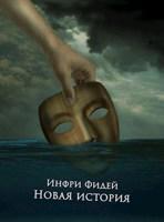 Обложка произведения Новая история
