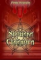 Обложка произведения Хроники Стайнора