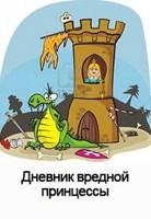 Обложка произведения Дневник вредной Принцессы