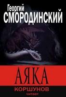 Обложка произведения Аяка