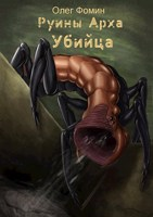 Обложка произведения Руины Арха: Убийца
