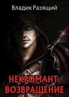 Обложка произведения Некромант. Возвращение