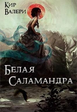 Обложка произведения Белая Саламандра