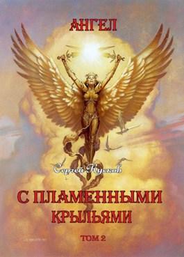 Обложка произведения Ангел с пламенными крыльями (том 2 и том 3)