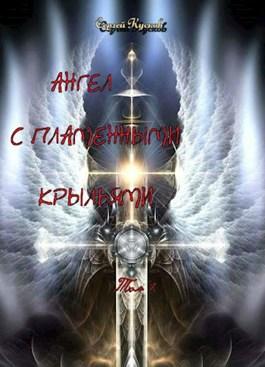 Обложка произведения Ангел с пламенными крыльями (том 1)