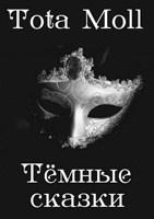 Обложка произведения Темные сказки