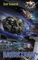 Обложка произведения 2-я Галактическая. Книга 1. Планетолог